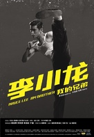 Bruce Lee - Chinese Movie Poster (xs thumbnail)