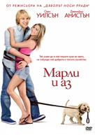 Marley & Me - Bulgarian DVD movie cover (xs thumbnail)
