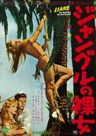 Liane, das Mädchen aus dem Urwald - Japanese Movie Poster (xs thumbnail)