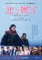 Kita no sakuramori - Taiwanese Movie Poster (xs thumbnail)