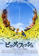 Big Fish - Japanese poster (xs thumbnail)