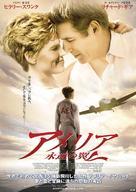 Amelia - Japanese Movie Poster (xs thumbnail)