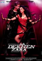 Aa Dekhen Zara - Indian Movie Poster (xs thumbnail)