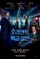 Murder on the Orient Express - South Korean Movie Poster (xs thumbnail)