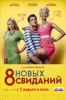 8 novykh svidaniy - Russian Movie Poster (xs thumbnail)