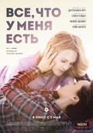Freeheld - Russian Movie Poster (xs thumbnail)