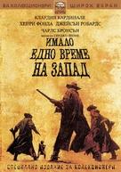 C'era una volta il West - Bulgarian Movie Cover (xs thumbnail)