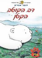 Der kleine Eisbär 2 - Die geheimnisvolle Insel - Israeli Movie Cover (xs thumbnail)