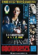 Alien - South Korean Movie Poster (xs thumbnail)