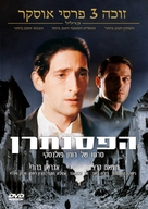 The Pianist - Israeli DVD cover (xs thumbnail)