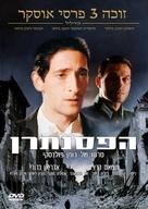 The Pianist - Israeli DVD movie cover (xs thumbnail)