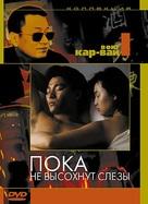 Wong gok ka moon - Russian DVD cover (xs thumbnail)