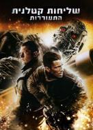 Terminator Salvation - Israeli Movie Cover (xs thumbnail)