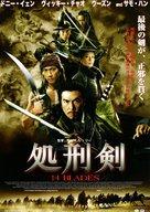 Gam yee wai - Japanese Movie Poster (xs thumbnail)