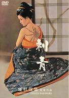 Irezumi - Japanese Movie Cover (xs thumbnail)