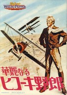 The Great Waldo Pepper - Japanese Movie Poster (xs thumbnail)