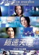 Speed Angels - Hong Kong Movie Poster (xs thumbnail)