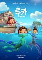 Luca - South Korean Movie Poster (xs thumbnail)