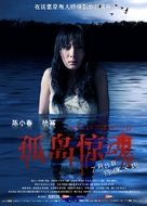 Mysterious Island - Chinese Movie Poster (xs thumbnail)