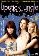"""Lipstick Jungle"" - Japanese DVD movie cover (xs thumbnail)"