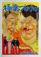 Jitterbugs - Japanese Movie Poster (xs thumbnail)