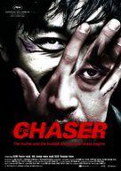 Chugyeogja - Movie Poster (xs thumbnail)