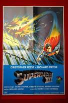Superman III - Yugoslav Movie Poster (xs thumbnail)