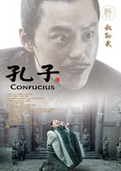 Confucius - Chinese Movie Poster (xs thumbnail)