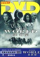Riverworld - Chinese DVD cover (xs thumbnail)