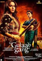 Gulaab Gang - Indian Movie Poster (xs thumbnail)