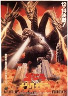 Gojira tai Kingu Gidorâ - Japanese Movie Poster (xs thumbnail)