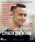 Don Jon - Russian Blu-Ray movie cover (xs thumbnail)