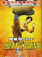 Shaolin Soccer - Chinese Movie Poster (xs thumbnail)