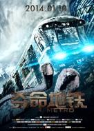 Metro - Chinese Movie Poster (xs thumbnail)