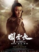 Gwaan wan cheung - Chinese Movie Poster (xs thumbnail)