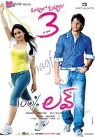 100% Love - Indian Movie Poster (xs thumbnail)