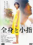 Zenshin to koyubi - Japanese Movie Cover (xs thumbnail)