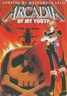 Waga seishun no Arcadia - DVD cover (xs thumbnail)