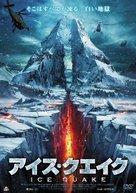 Ice Quake - Japanese DVD movie cover (xs thumbnail)