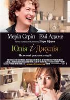 Julie & Julia - Ukrainian Movie Poster (xs thumbnail)