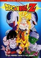 """Dragon Ball Z"" - Spanish DVD movie cover (xs thumbnail)"