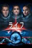 Life - Japanese Movie Cover (xs thumbnail)