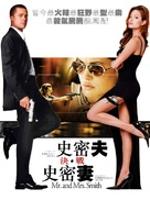 Mr. & Mrs. Smith - Chinese Movie Poster (xs thumbnail)