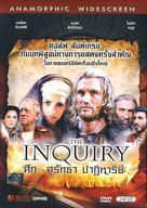 L'inchiesta - Thai DVD cover (xs thumbnail)