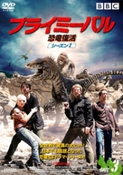 """Primeval"" - Japanese DVD movie cover (xs thumbnail)"