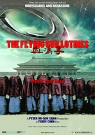 The Flying Guillotines - Chinese Movie Poster (xs thumbnail)