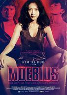 Moebiuseu - Movie Poster (xs thumbnail)