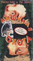 Mousehunt - Russian Movie Cover (xs thumbnail)