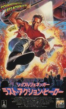 Last Action Hero - Japanese VHS cover (xs thumbnail)