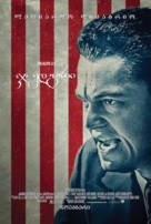 J. Edgar - Georgian Movie Poster (xs thumbnail)